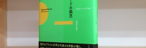 エルト-ラート-の孤児_書影2 -
