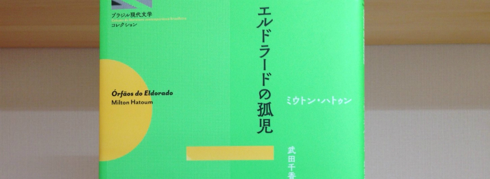 Orfaos do Eldorado em Japones (banner Conexoes Itau Cultural)